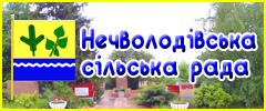 Нечволодівська сільська рада  Куп'янського району Харківської області