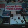 Альбом: 23 січня 2018 року відбувся урочистий захід, присвячений дню Соборності України.